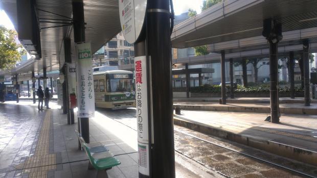 広電広島-稲荷町9