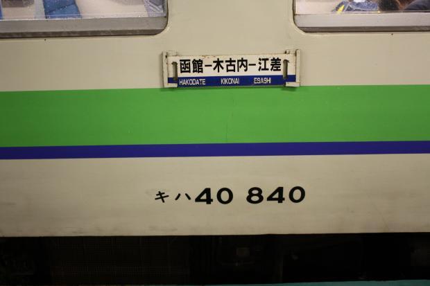 江差線61