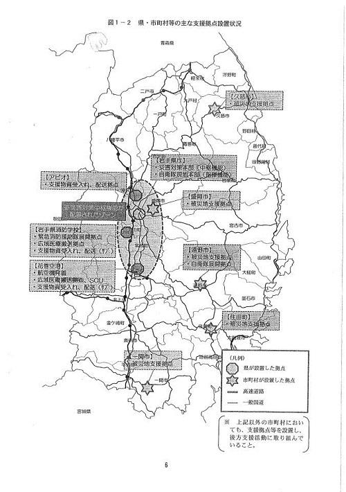 栃木県議会 民主党・無所属クラブ<政務調査>山形県・岩手県その2⑥