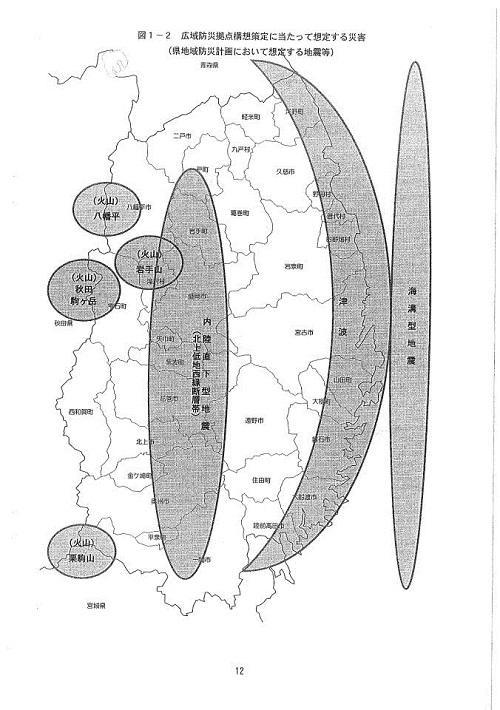 栃木県議会 民主党・無所属クラブ<政務調査>山形県・岩手県その2⑦