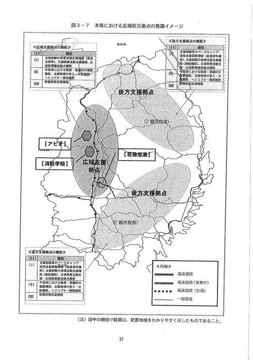 栃木県議会 民主党・無所属クラブ<政務調査>山形県・岩手県その2⑩