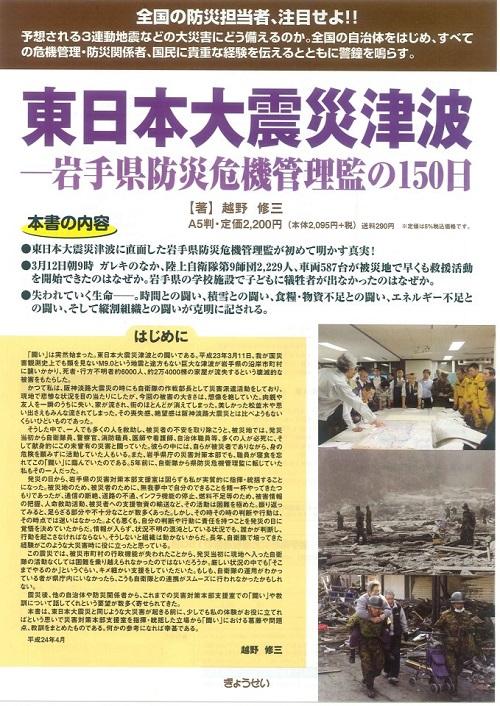 栃木県議会 民主党・無所属クラブ<政務調査>山形県・岩手県その2⑭
