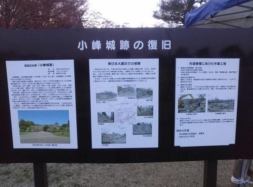 白河小峰城⑧