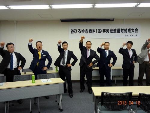 参議院議員 谷ひろゆき<栃木1区・宇河地域選対>結成大会①