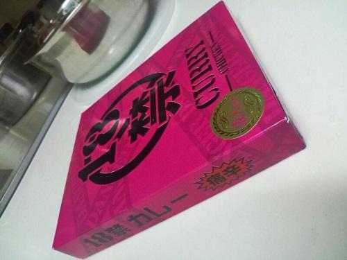 茨城県特産「18禁カレー痛辛」③