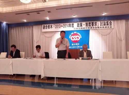 連合栃木2013~14年度栃木県施策に関する「政策・制度要求」討論集会①