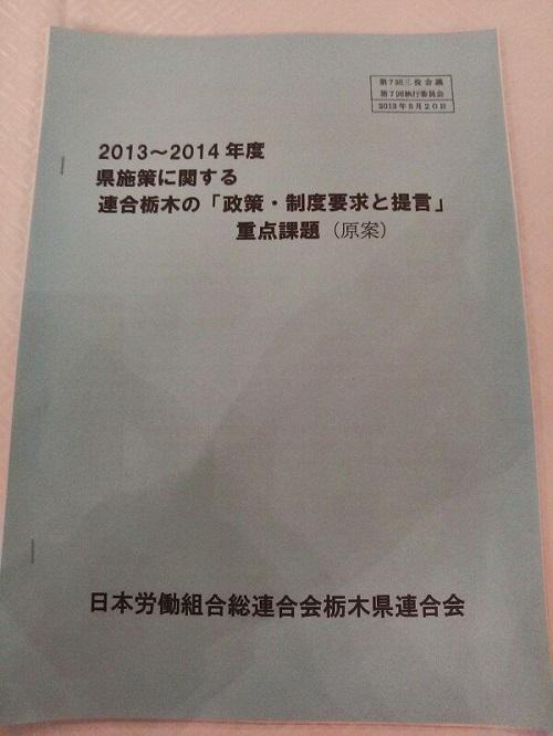 連合栃木2013~14年度栃木県施策に関する「政策・制度要求」討論集会②