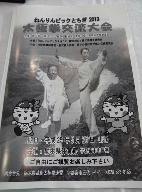 ねんりんピックとちぎ2013<太極拳交流大会>①