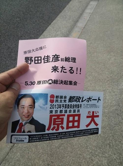 北区選出『原田 大』さん(現2期)応援②