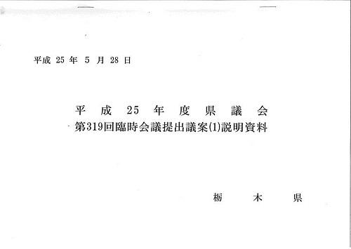 平成25年度栃木県議会<第319回臨時会議>始まりました②