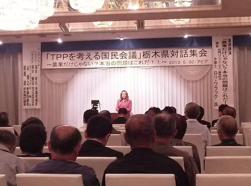 「TPPを考える国民会議」栃木県対話集会