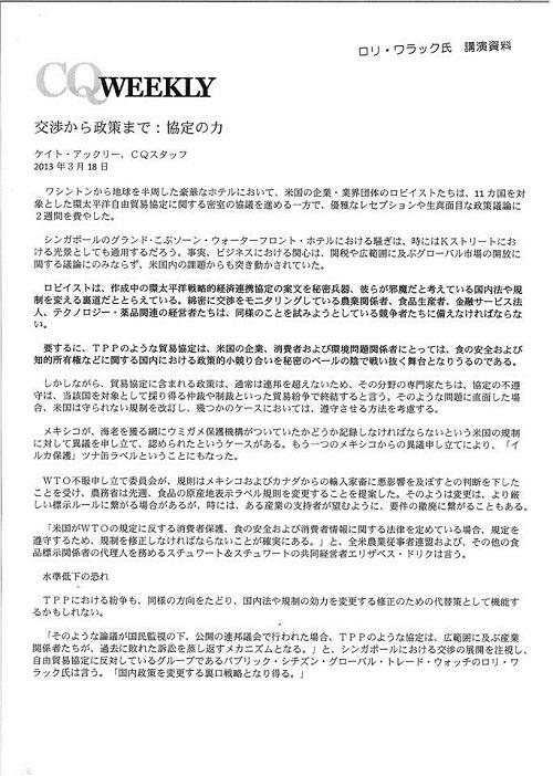 「TPPを考える国民会議」栃木県対話集会(資料編1)1
