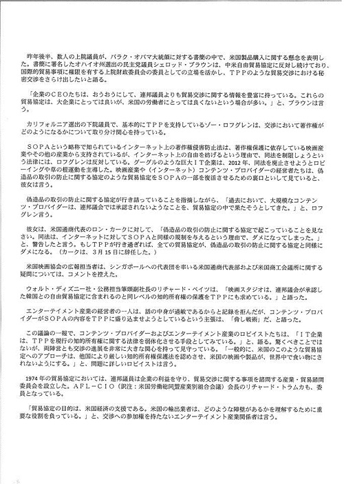「TPPを考える国民会議」栃木県対話集会(資料編1)3