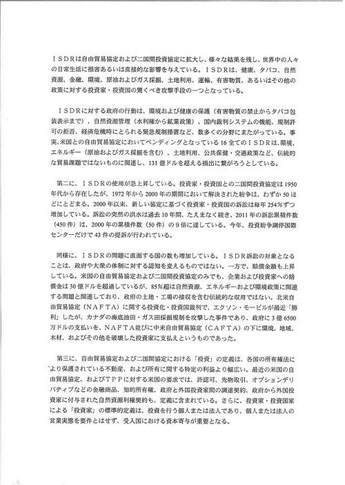 「TPPを考える国民会議」栃木県対話集会(資料編1)6