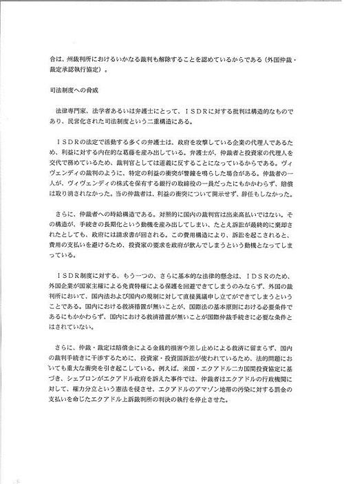「TPPを考える国民会議」栃木県対話集会(資料編1)9