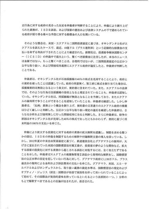 「TPPを考える国民会議」栃木県対話集会(資料編1)11
