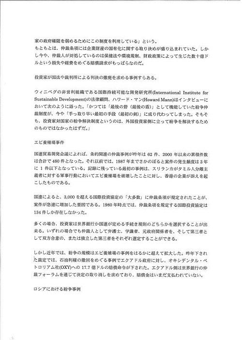 「TPPを考える国民会議」栃木県対話集会(資料編1)14