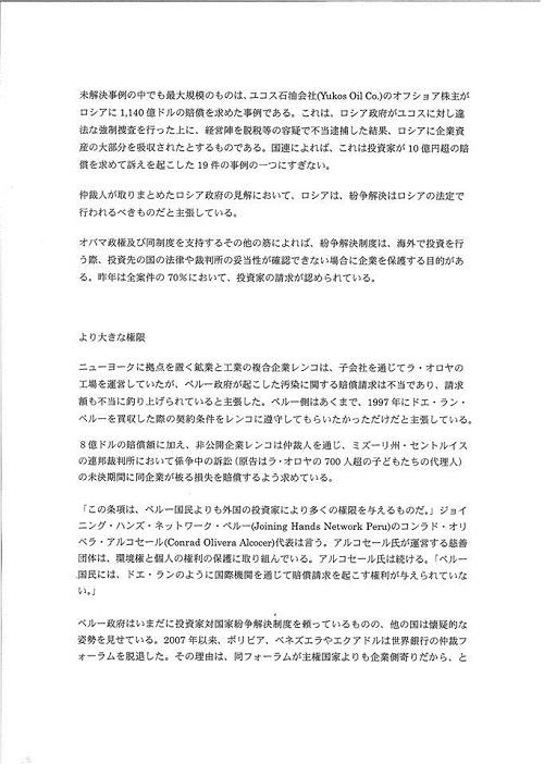 「TPPを考える国民会議」栃木県対話集会(資料編1)15