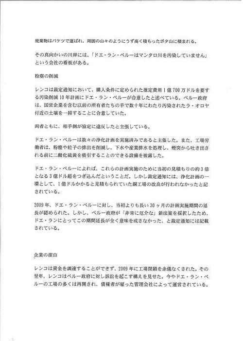 「TPPを考える国民会議」栃木県対話集会(資料編1)18