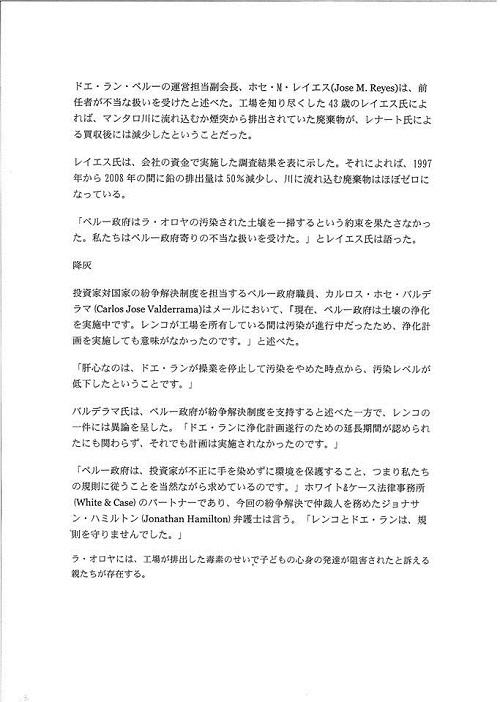 「TPPを考える国民会議」栃木県対話集会(資料編1)19