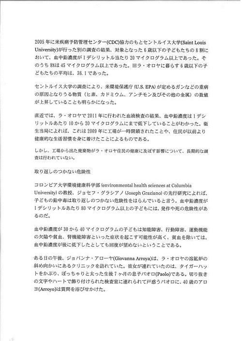 「TPPを考える国民会議」栃木県対話集会(資料編1)21