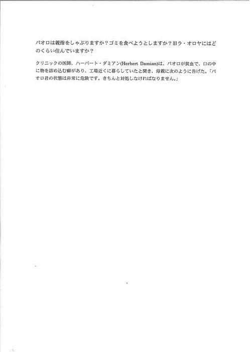 「TPPを考える国民会議」栃木県対話集会(資料編1)22