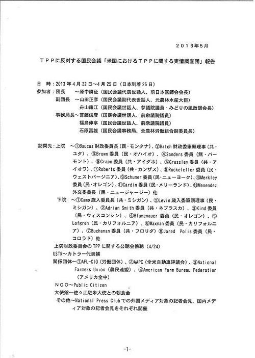 「TPPを考える国民会議」栃木県対話集会(資料編2)①