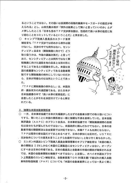 「TPPを考える国民会議」栃木県対話集会(資料編2)③