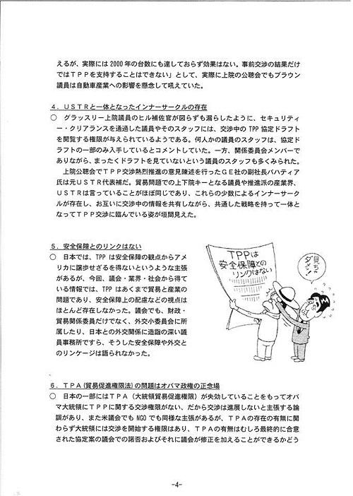 「TPPを考える国民会議」栃木県対話集会(資料編2)④