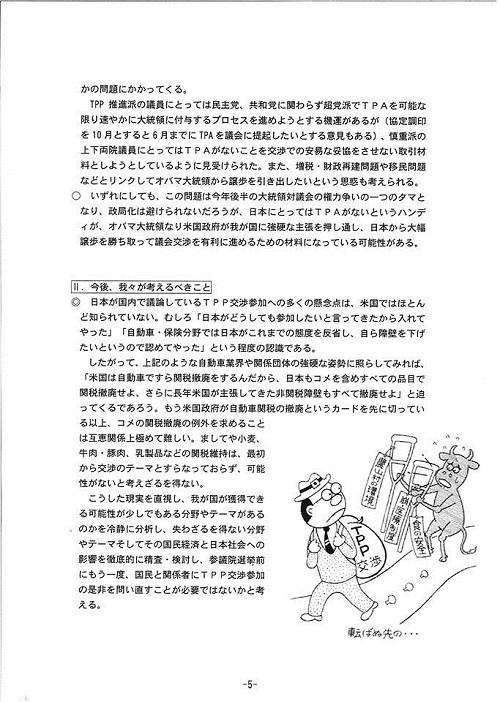 「TPPを考える国民会議」栃木県対話集会(資料編2)⑤