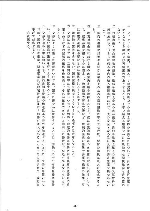 「TPPを考える国民会議」栃木県対話集会(資料編2)⑧