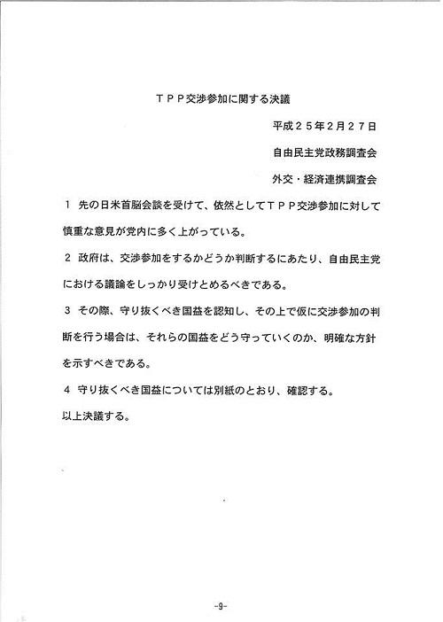 「TPPを考える国民会議」栃木県対話集会(資料編2)⑨