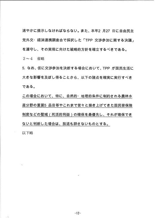 「TPPを考える国民会議」栃木県対話集会(資料編2)⑫
