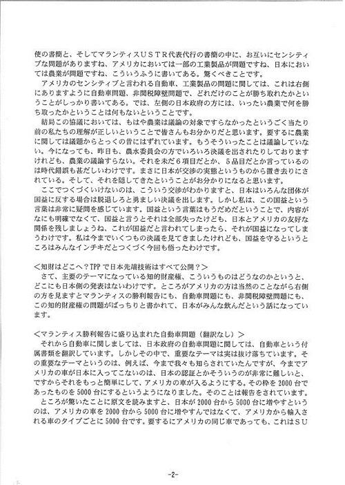 「TPPを考える国民会議」栃木県対話集会(資料編3)②