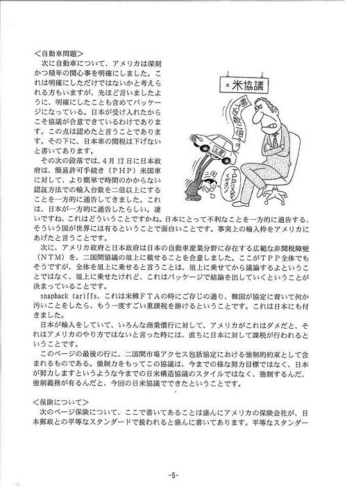 「TPPを考える国民会議」栃木県対話集会(資料編3)⑤
