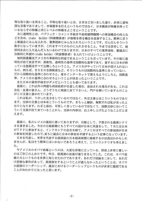 「TPPを考える国民会議」栃木県対話集会(資料編3)⑦