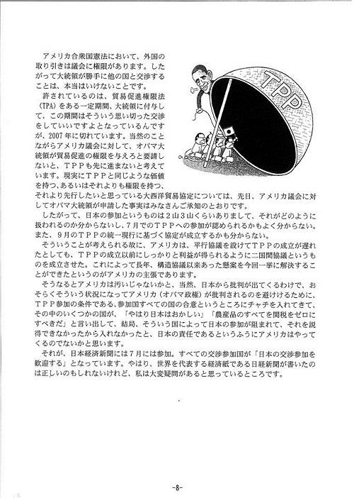 「TPPを考える国民会議」栃木県対話集会(資料編3)⑧