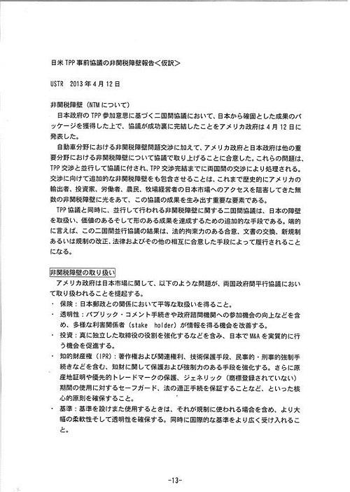 「TPPを考える国民会議」栃木県対話集会(資料編3)⑬