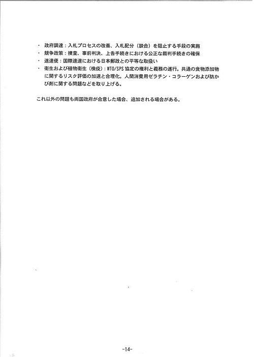 「TPPを考える国民会議」栃木県対話集会(資料編3)⑭