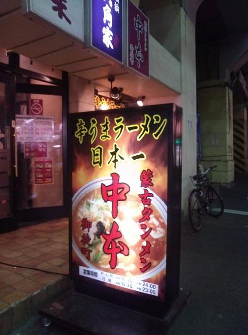 蒙古タンメン<中本>②