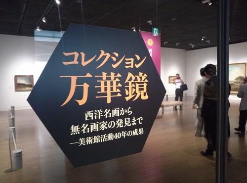 栃木県議会 生活保健福祉委員会<現地調査>その1⑥