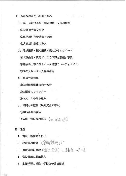 栃木県議会 生活保健福祉委員会<現地調査>その2③