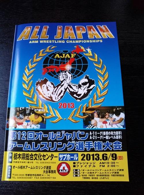 AJAF<第12回 オールジャパンアームレスリング選手権大会>⑤