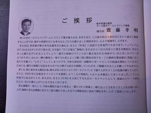 AJAF<第12回 オールジャパンアームレスリング選手権大会>⑥