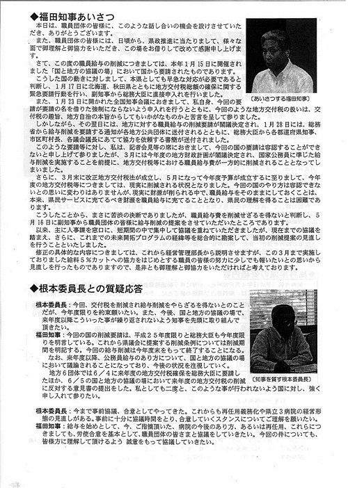 平成25年度栃木県議会<第319回臨時会議>散会③
