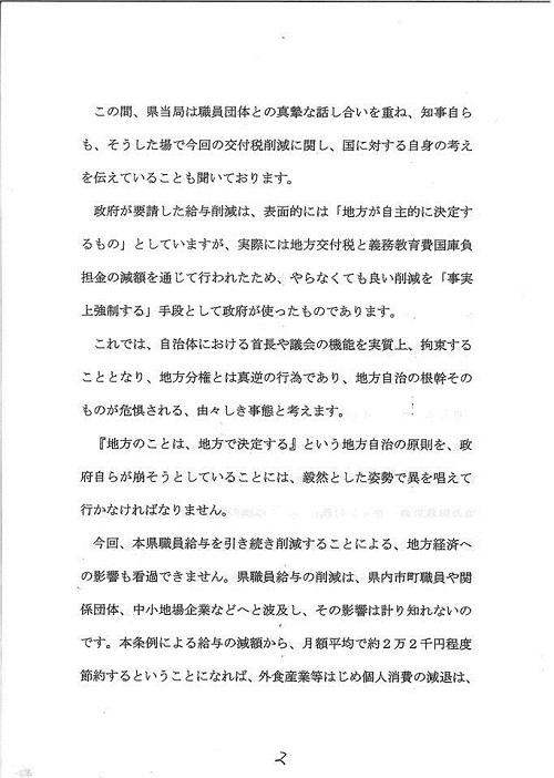 平成25年度栃木県議会<第319回臨時会議>散会⑧