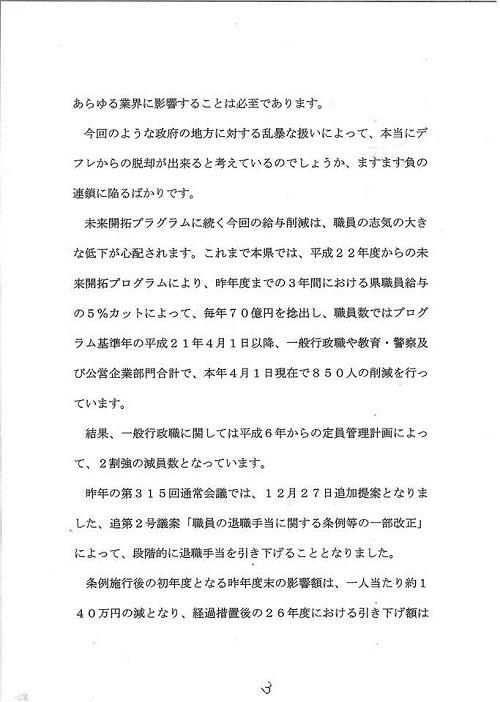 平成25年度栃木県議会<第319回臨時会議>散会⑨