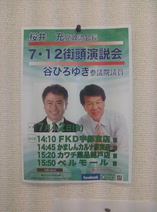 谷ひろゆき<応援記>第9日目②