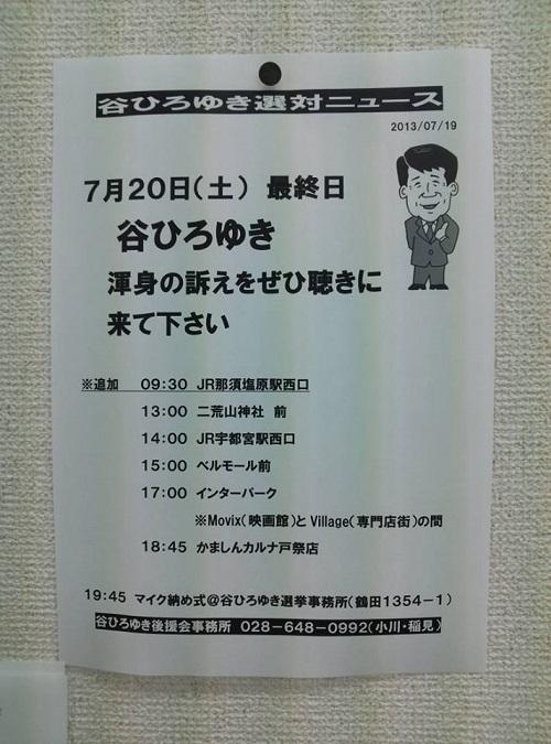 谷ひろゆき<応援記>最終日のお知らせ!①