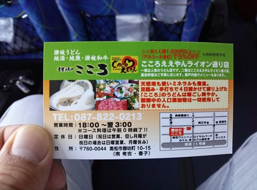 栃木県議会<県政経営委員会>県外調査1日目 番外編③